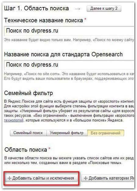 Как установить поиск от Яндекс на сайт или блог
