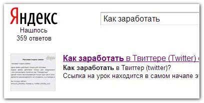 Как установить Яндекс поиск на блог