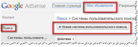 Как установить на блог поиск от Гугл (Google)