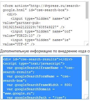 Как установить на сайт поиск от Google