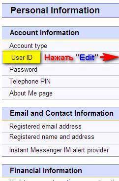 Как зарегистрироваться на eBay за пять минут