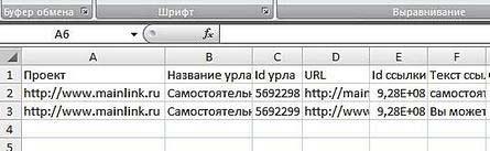 Как проверить качество купленных ссылок на других сервисах