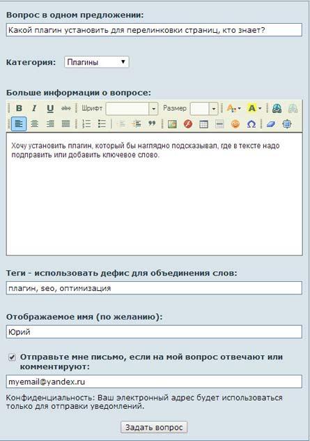 Как установить сервис вопросов и ответов на блог