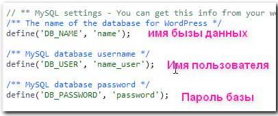 Как перенести сайт WordPress на другой хостинг, как сменить домен