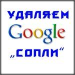 Как удалить сопли Google