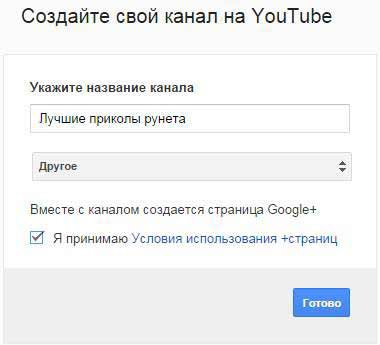 Как создать свой сайт канал на youtube