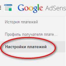Как перевести деньги Google Adsense на свой банковский счет