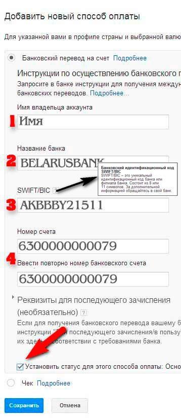 Как вывести деньги Google Adsense на банковский счет