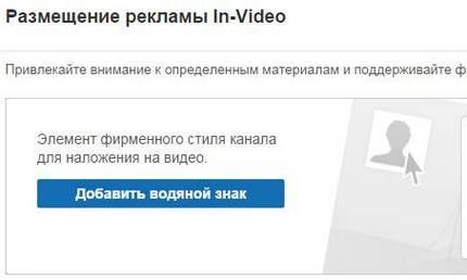 Как добавить свой значок во все видео на Youtube