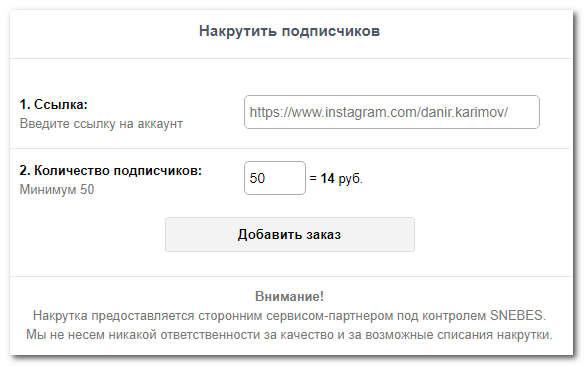 Snebes - сервис для накрутки подписчиков инстаграм