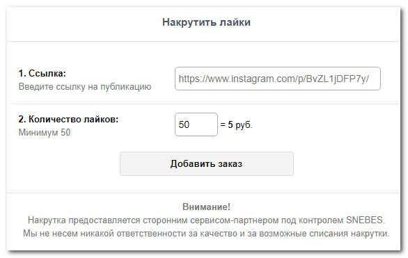 Snebes - лучший сервис по накрутке подписчиков инстаграм и вк