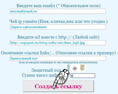 Как узнать IP человека