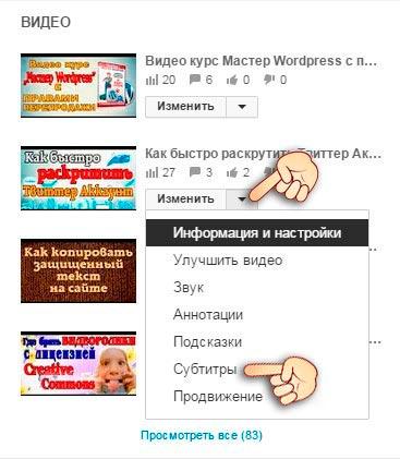 как добавить субтитры в видео
