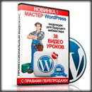 "Обучающий видео курс ""Мастер WordPress"". Обучающие видео уроки WordPress"