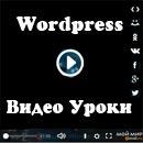 Обучающие видео уроки WordPress для начинающих