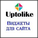 Сервис Uptolike для Вашего сайта: лайки, опросы, подписка в группы и др