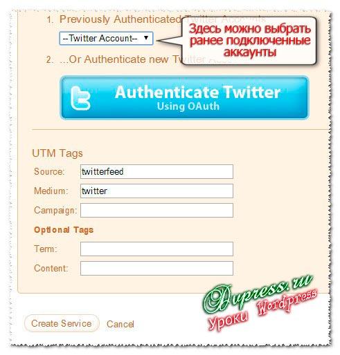 Как подключить RSS ленту к твиттер аккаунту