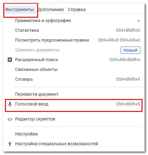 Пользуемся Гугл Документами