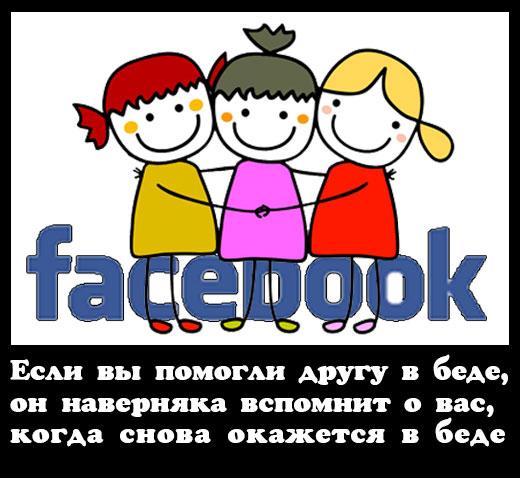 Как на Facebook добавить всех друзей в группу