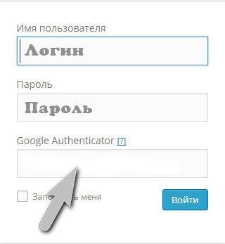Проверка двойной аутентификации при входе на сайт