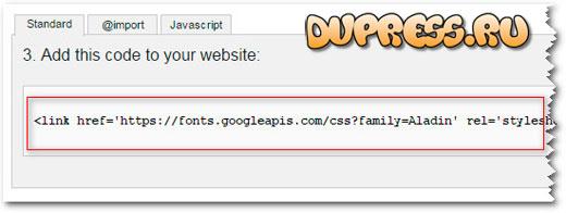 Копируем код шрифта Google Fonts