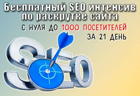 Бесплатный SEO интенсив по раскрутке сайта с нуля до 1000
