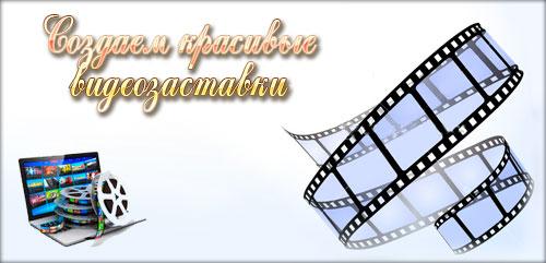 Создаем красивую видеозаставку бесплатно