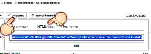 Копируем HTML код для установки на сайт