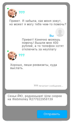 "Онлайн чат на сервисе ""Pozvoni"""