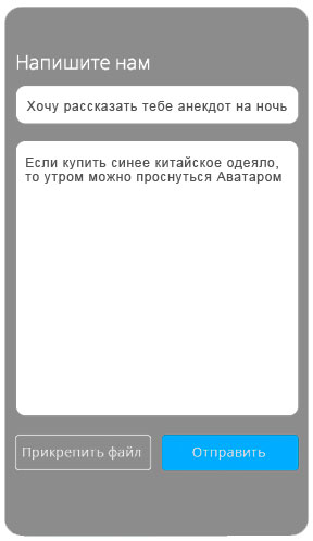 """Виджет """"Сообщения"""" на сервисе """"Pozvoni"""""""