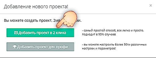 """Создание нового проекта на сервисе """"Pozvoni"""""""