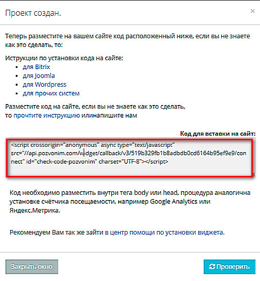 Установка HTML кода на сайт