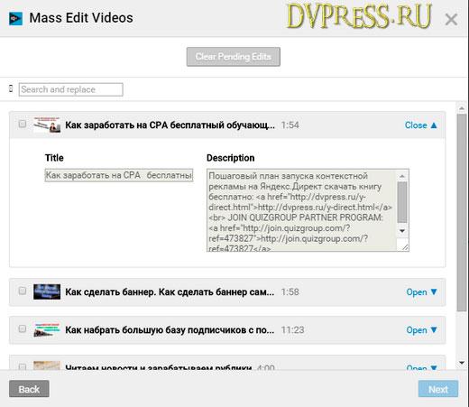 Редактирование в видео заголовков и описания