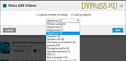 Выбираем плейлист для загрузки видео