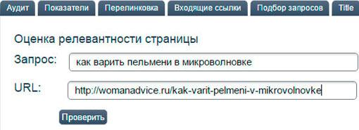 Как проверить релевантность страниц сайта