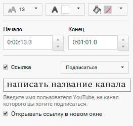 Добавляем аннотации для подписки на канал Youtube