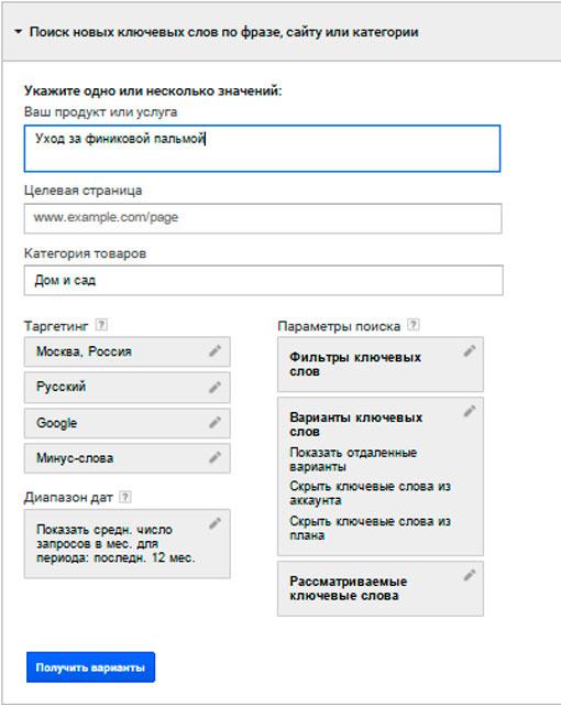 Сервис Google AdWords для подбора ключевых слов
