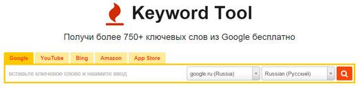 Сервис Keyword Tool для подбора ключевых слов