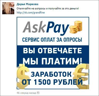 Новый лохотрон Askpay.ru заработок на опросах, отзывы