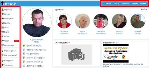 Обзор социальной сети 100 курсов