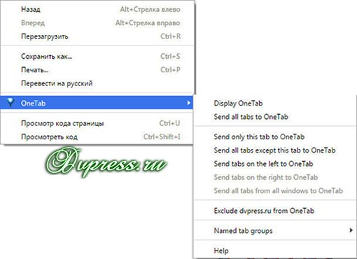 Расширение OneTab - работа с вкладками Google Chrome