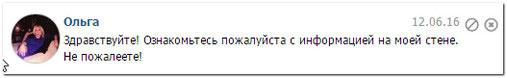 Лохотрон - заработок на обмене валют zarabotok-na-obmene.ru