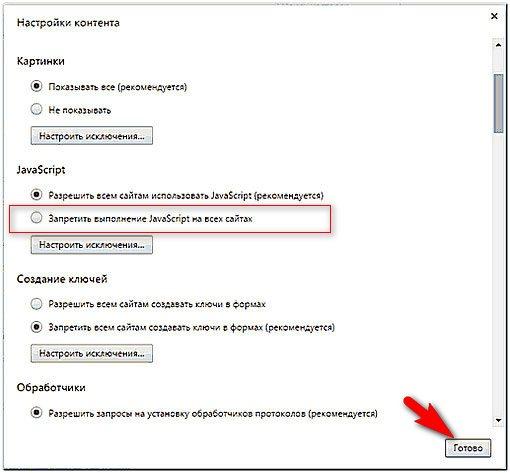 Как скопировать текст с сайта, который защищен от копирования