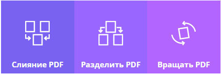 Как снять защиту с PDF файла