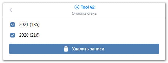 Расширение Tool 42