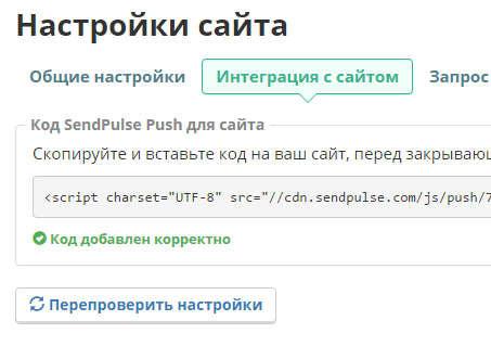 Как настроить push-уведомления на своем сайте