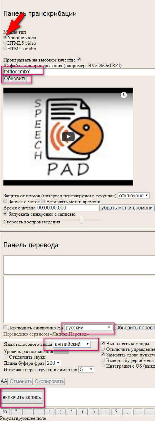 Как перевести русское видео на английский язык