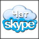 Как быстро создать простой, или модерируемый Скайп чат