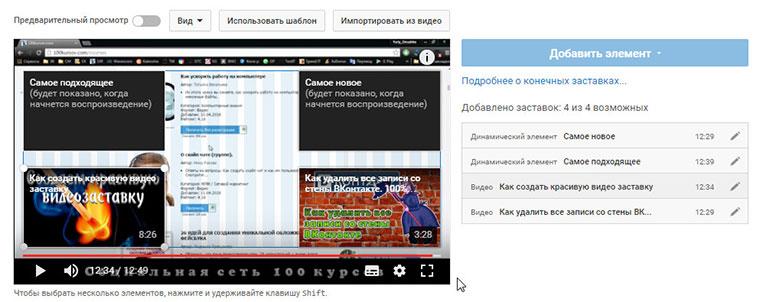 Конечная заставка и аннотации YouTube