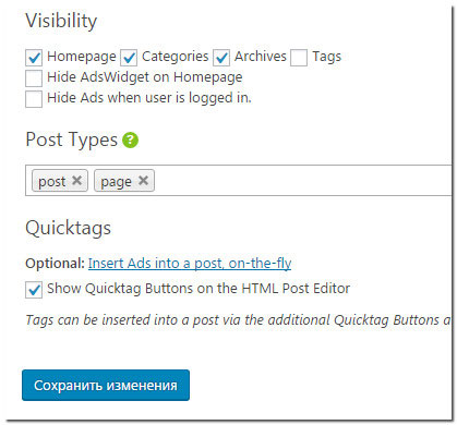 Плагин Quick AdSense Reloaded (WP QUADS) для WordPress
